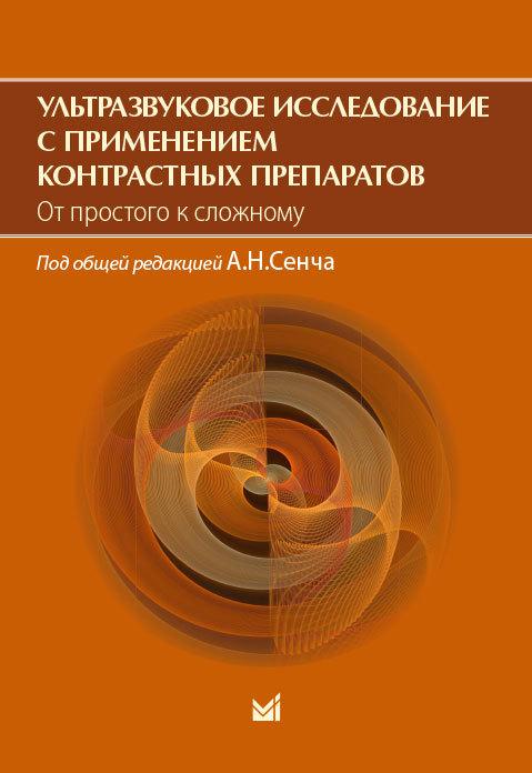 Книги по гинекологии Ультразвуковое исследование с применением контрастных препаратов. От простого к сложному ultrazv_iss_s_prim.jpg