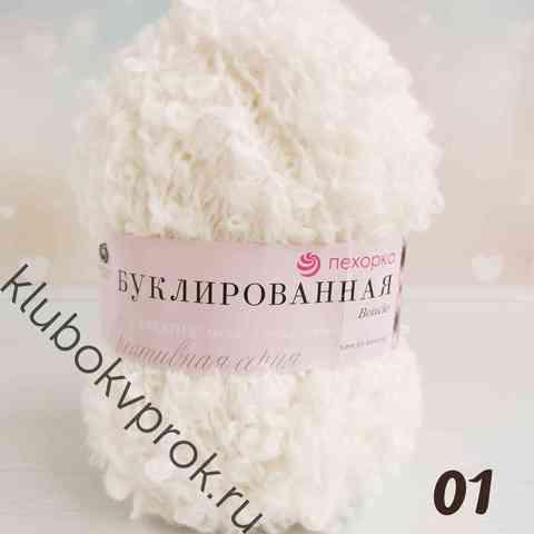 ПЕХОРКА БУКЛИРОВАННАЯ 001, Белый