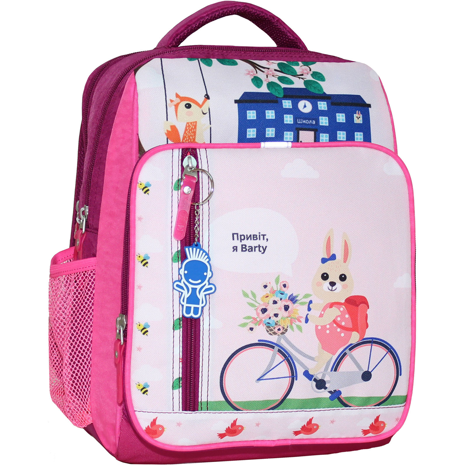 Рюкзак школьный Bagland Школьник 8 л. 143 малина 430 (00112702)