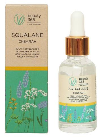 Beauty 365, Squalane 100% Сыворотка растительный сквалан, 30мл