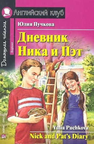 Пучкова Ю.Я. Дневник Ника и Пэт - Nick and Pat's Diary