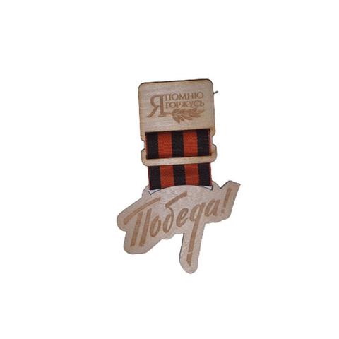 Значок деревянный