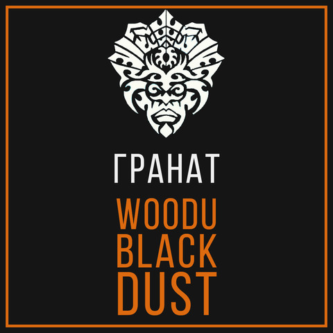 Табак Woodu MEDIUM Black Dust Гранат 250 г