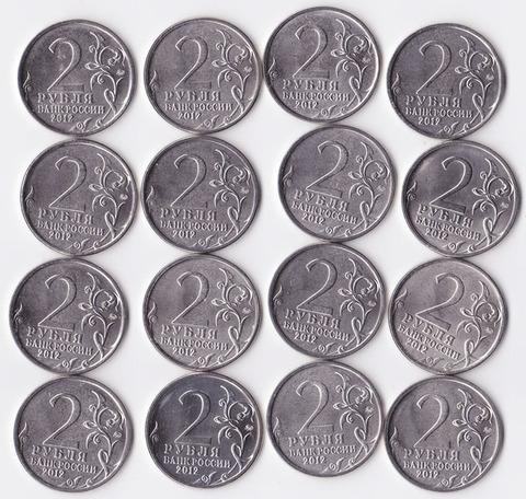 """2 рубля """"Герои Отечественной войны 1812"""" 16 монет"""