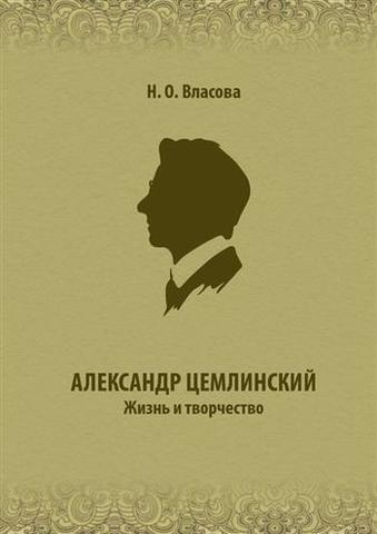 Власова Н.О. Александр Цемлинский. Жизнь и творчество.