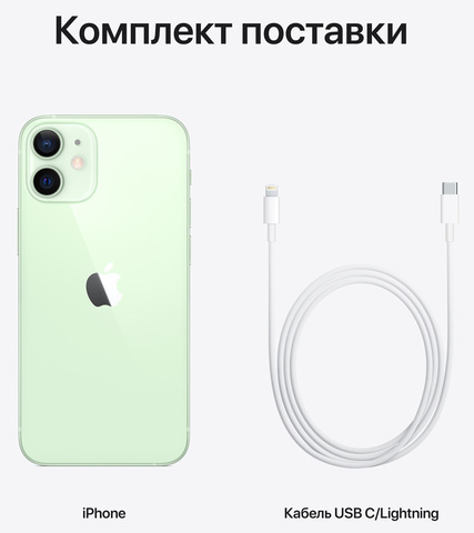 Смартфон Apple iPhone 12 Mini 128Gb Зеленый