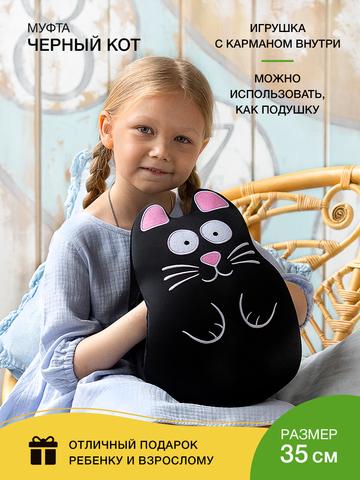 Муфта-подушка «Кот черный»-2