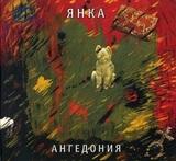 Янка / Ангедония (CD)