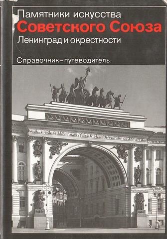 Памятники искусства Советского Союза: Ленинград и окрестности
