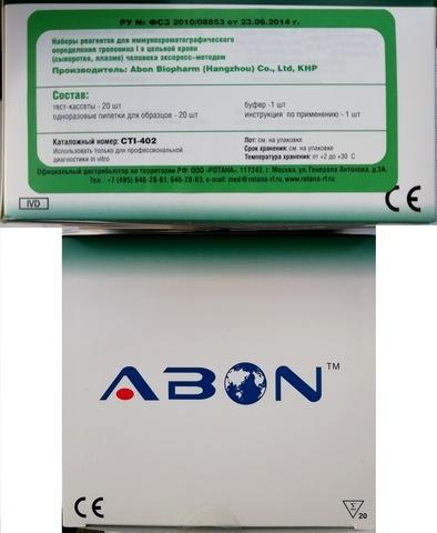 CTI-402 Экспресс-тест для определения Тропонина I (ABON  cTnI  Rapid Test) в цельной крови, сыворотке и плазме, 20 шт./упак. (Эйбон Биофарм (Ханчжоу) Ко., Лтд., Китай/Аbon Biopharm (Hangzhou) Co., Ltd., China)