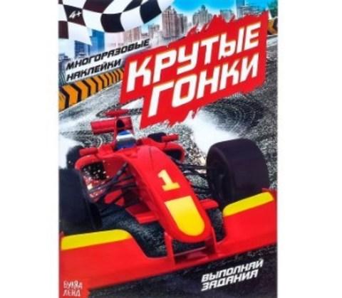 071-0317 Наклейки многоразовые «Крутые гонки», 12 стр.