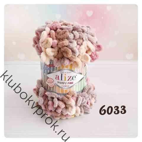 ALIZE PUFFY FINE COLOR 6033, Бежевый/коричневый/пыльная роза
