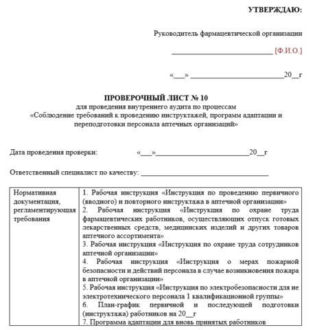 Проверочный лист