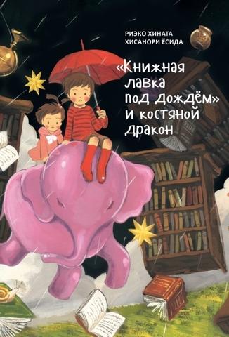 «Книжная лавка под дождём» и костяной дракон