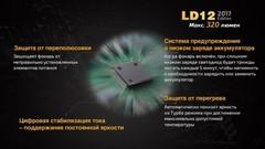 Фонарь светодиодный Fenix LD12, 320 лм, 1-АА