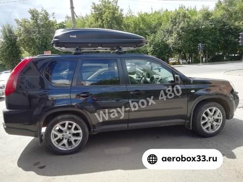 Автобокс Way-box 480 на крышу Nissan X-Trail