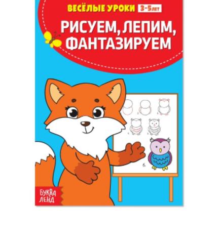 071-5090 Весёлые уроки «Рисуем, лепим, фантазируем» 3-5 лет, 20 стр.