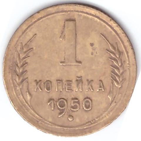1 копейка 1950 г. СССР. VF+