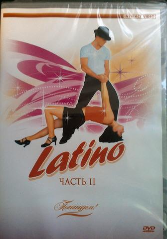 Латино часть 2
