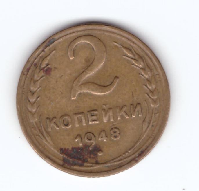 2 копейки 1948 года. VG. №4