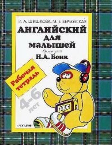 Шишкова И. А. Английский для малышей 4- 6 лет. Рабочая тетрадь под редакцией Н.А. Бонк