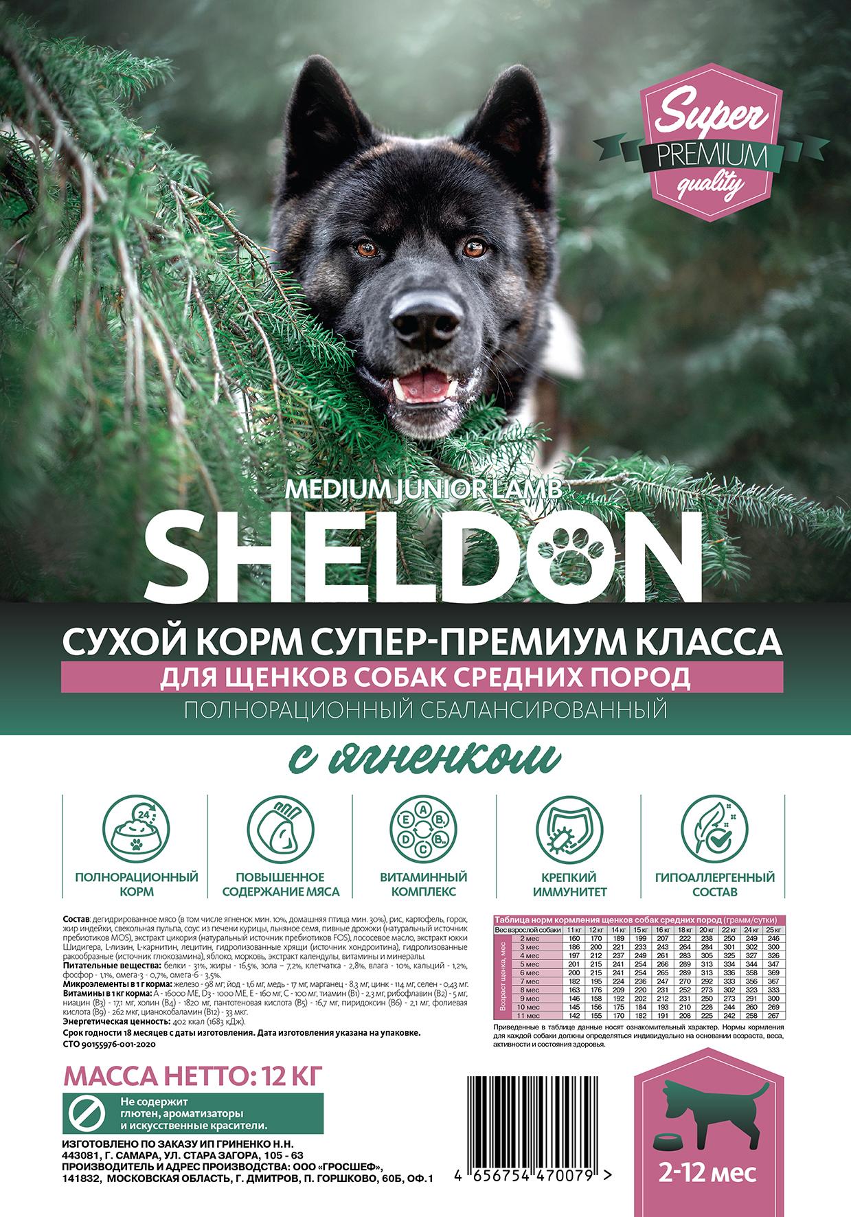 Каталог Сухой корм для щенков собак средних пород, Sheldon Medium Junior Lamb, с ягненком Sheldon_щенки_средних_пород.jpg