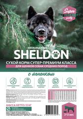 Сухой корм для щенков собак средних пород, Sheldon Medium Junior Lamb, с ягненком