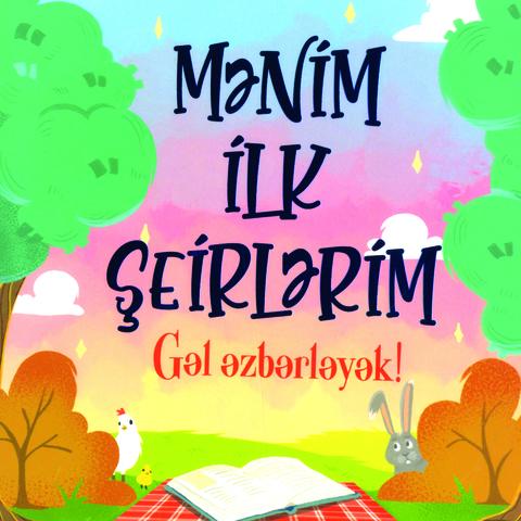 Mənim ilk şeirlərim (Gəl əzbərləyək!)
