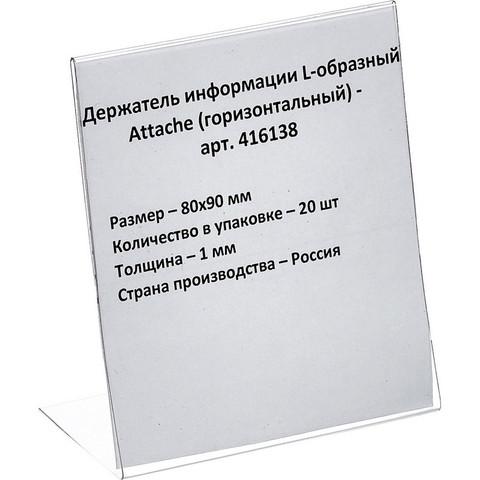 Ценникодержатель-подставка Attache ПЭТ 80x90 мм прозрачный (20 штук в упаковке)