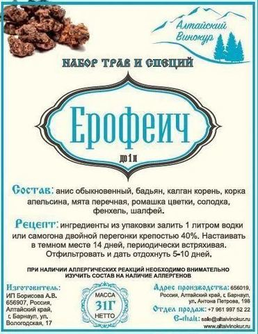 "Набор для настаивания ""Ерофеич"" на 1 литр напитка"