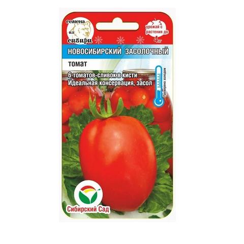 Новосибирский засолочный 20шт томат (Сиб Сад)