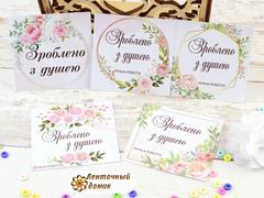 Набор бирочек Зроблено з душею  квадратных с цветами (10шт)