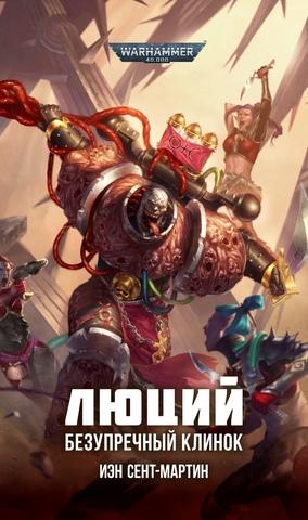 Warhammer 40000. Люций. Безупречный клинок