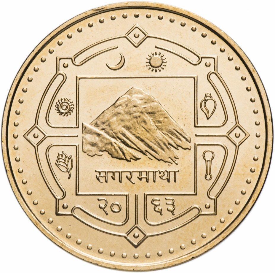 2 рупии. Непал. 2006 год. UNC
