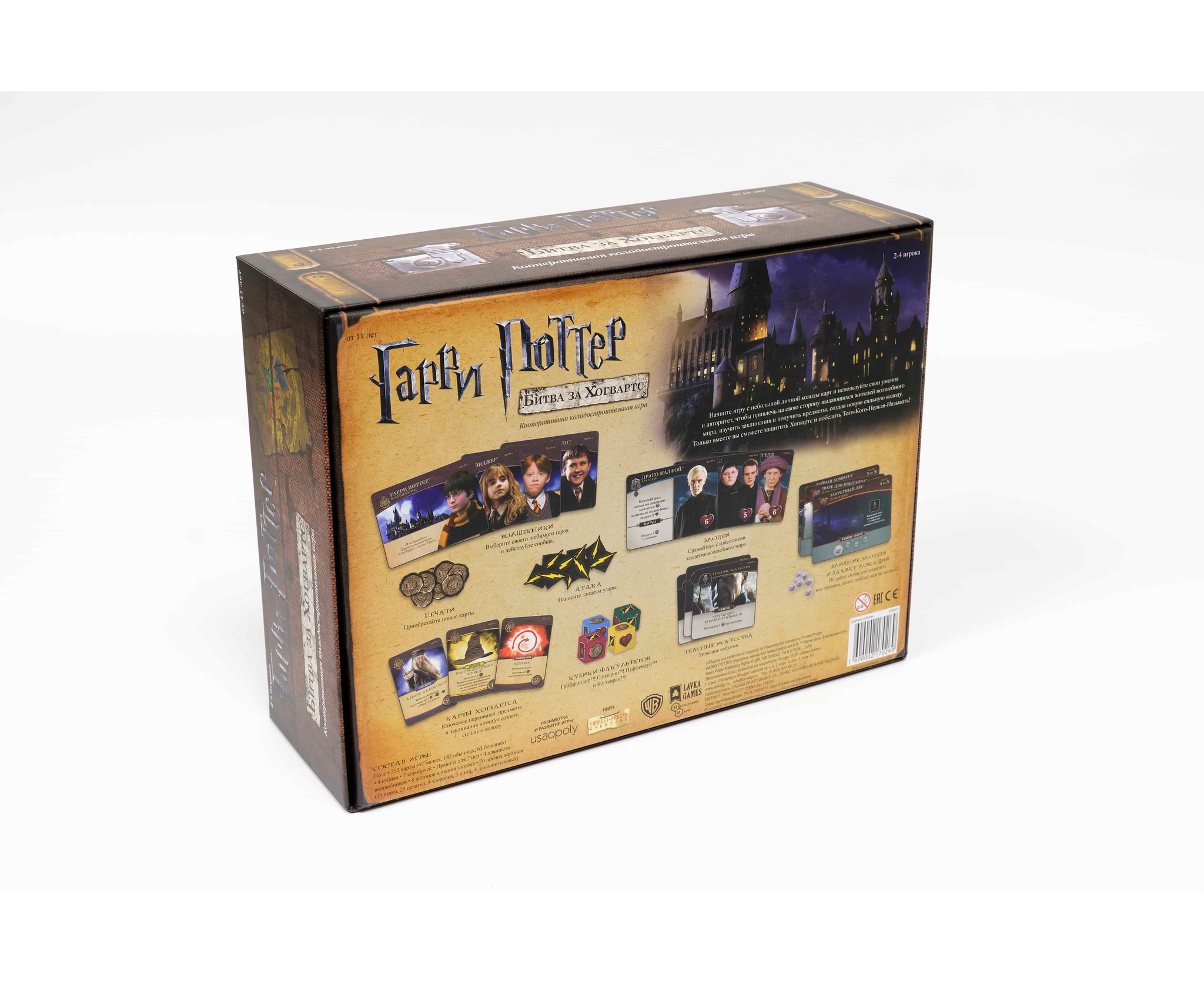 Настольная игра Гарри Поттер. Битва за Хогвартс