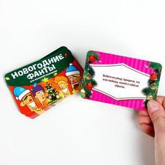 Игра алкогольная «Новогодние фанты для веселой компании», фото 4