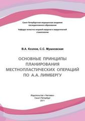 Основные принципы планирования местнопластических операций по А.А. Лимбергу