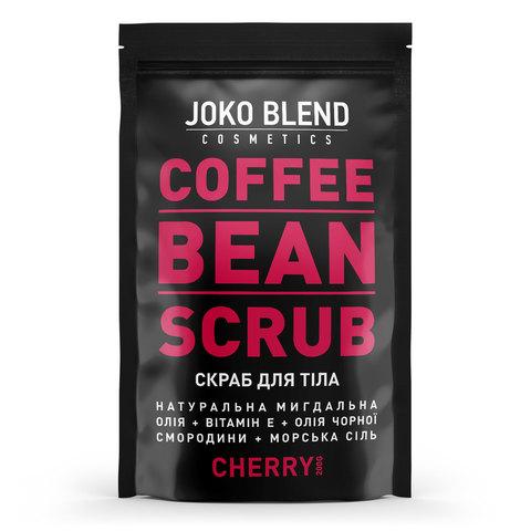 Кавовий скраб Cherry Joko Blend 200 г (1)
