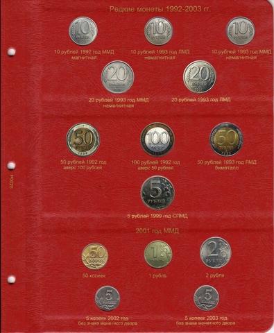 Лист для редких монет России 1992-2003 гг.