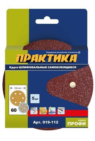 Круги шлифовальные на липкой основе ПРАКТИКА 6 отверстий,  150 мм P 60  (5шт.) картонный п (919-112)