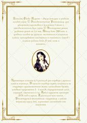 Практикум по переводу с русского языка. Уровни В2 – С2. Книга 2. Оборот обложки