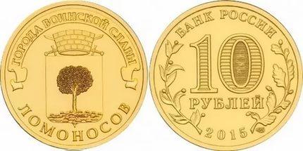 10 рублей Ломоносов 2015 год UNC