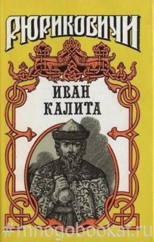 Иван Калита: Бремя власти. Русь Залесская
