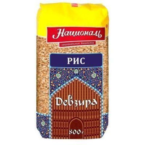 Рис Девзира (Националь) 0,8 кг.