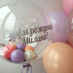 Шар с шариками внутри и надписью