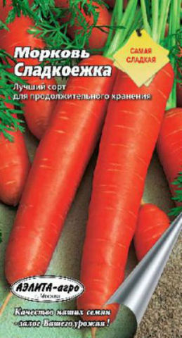 Семена Морковь Сладкоежка, Аэлита