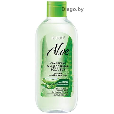 Увлажняющая мицеллярная вода 3 в 1 для лица и кожи вокруг глаз , 400 мл ( Aloe 97% )