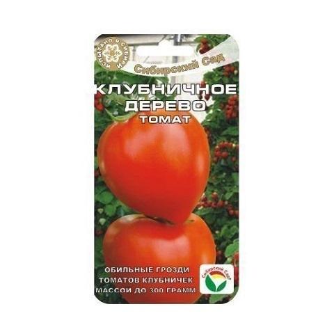 Клубничное дерево 20шт томат (Сиб Сад)
