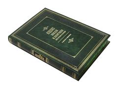 Кодекс вождей и политиков всех времен и народов.