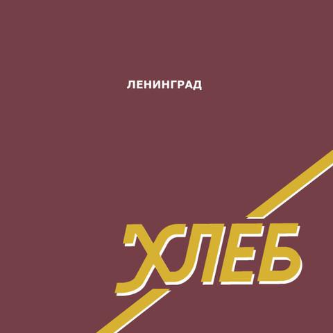 Виниловая пластинка. Ленинград - Хлеб